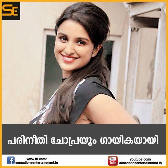 പരിനീതി ചോപ്രയും ഗായികയായി Read more > http://goo.gl/5tpp1m #paraneethychopra