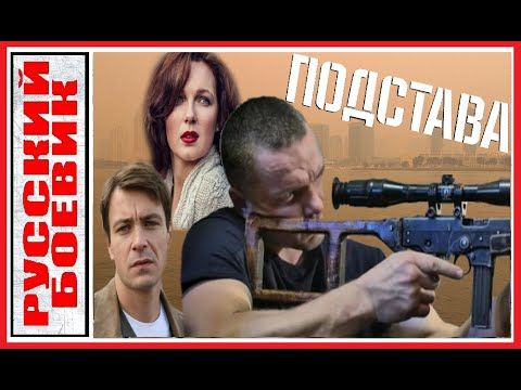 #Боевики   ПОДСТАВА #детектив Русский боевик