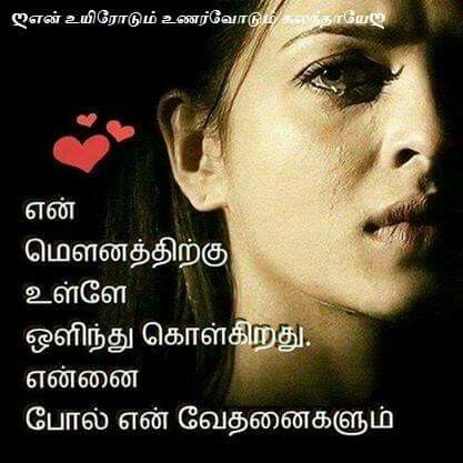 Tamil Image Quotes