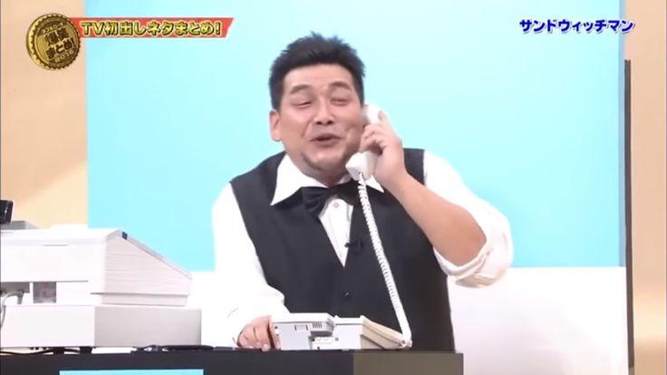 サンドウィッチマン コント「カラオケ館」 161218 【 X_JAPAN】