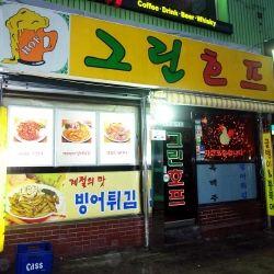 그린호프 - 16-1 Pildong 1(il)-ga, Jung-gu, Seoul / 서울 중구 필동1가 16-1