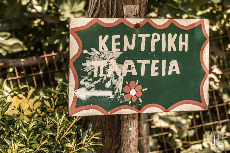Do you speak Greek? As of today, I do!