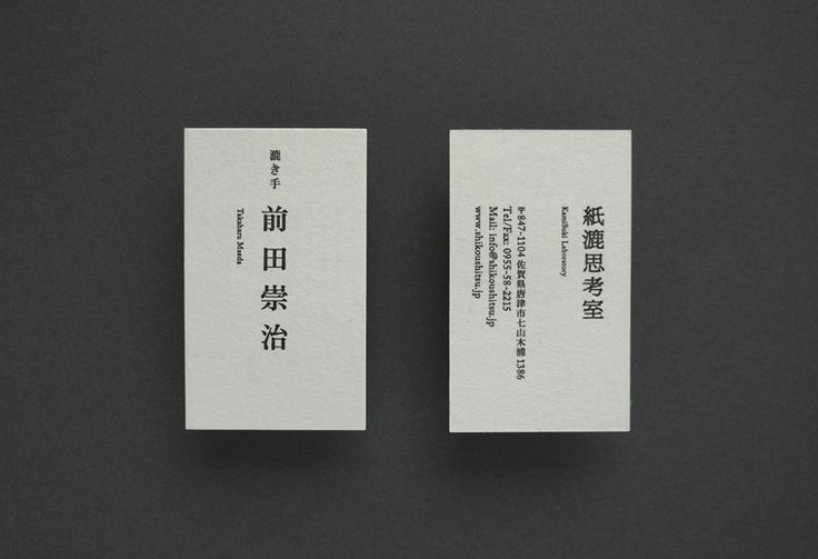 WSAHI name card : Design by Seiichi Maesaki