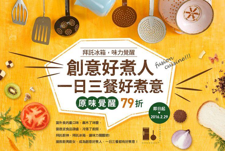 #Banner #誠品 #黃底 #質感 #料理 #廚房用具