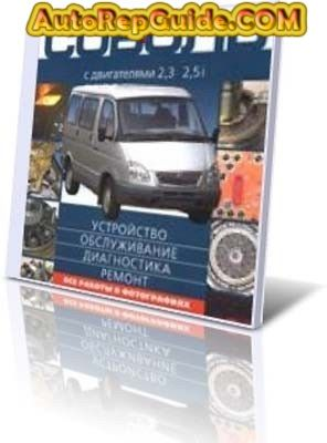 Download free - GAZ Sobol a multimedia guide to repair and maintenance: Image:… by autorepguide.com