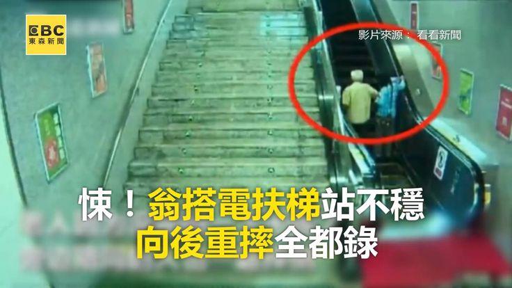 悚!翁搭電扶梯站不穩 向後重摔全都錄 #皓編:搭乘電梯比較安全唷~  影片來源:看看新聞  #手扶梯 #老人