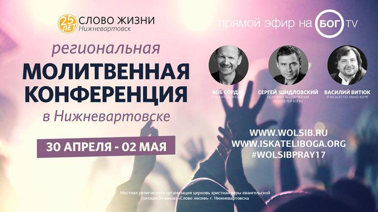 http://bog.tv/wolsibpray17  С 30 апреля по 2 мая 2017 года в Нижневартовске состоится региональная молитвенная конференция #wolsibpray17. Смотри эфир на #BOGTV