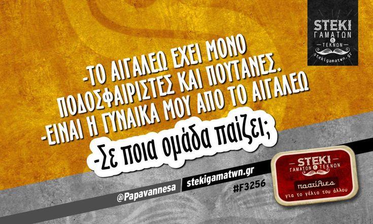 -Το Αιγάλεω έχει μόνο  @Papavannesa - http://stekigamatwn.gr/f3256/
