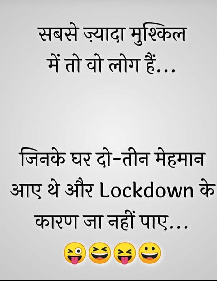 Pin By Prit M 3 On Jokes Very Funny Memes Funny Jokes In Hindi Jokes Images