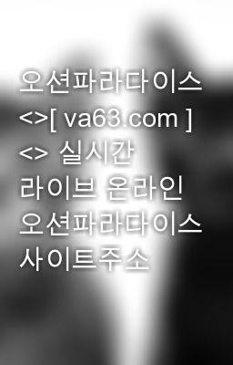 "Read ""오션파라다이스 <>[ va63.com ] <> 실시간 라이브 온라인 오션파라다이스 사이트주소"""