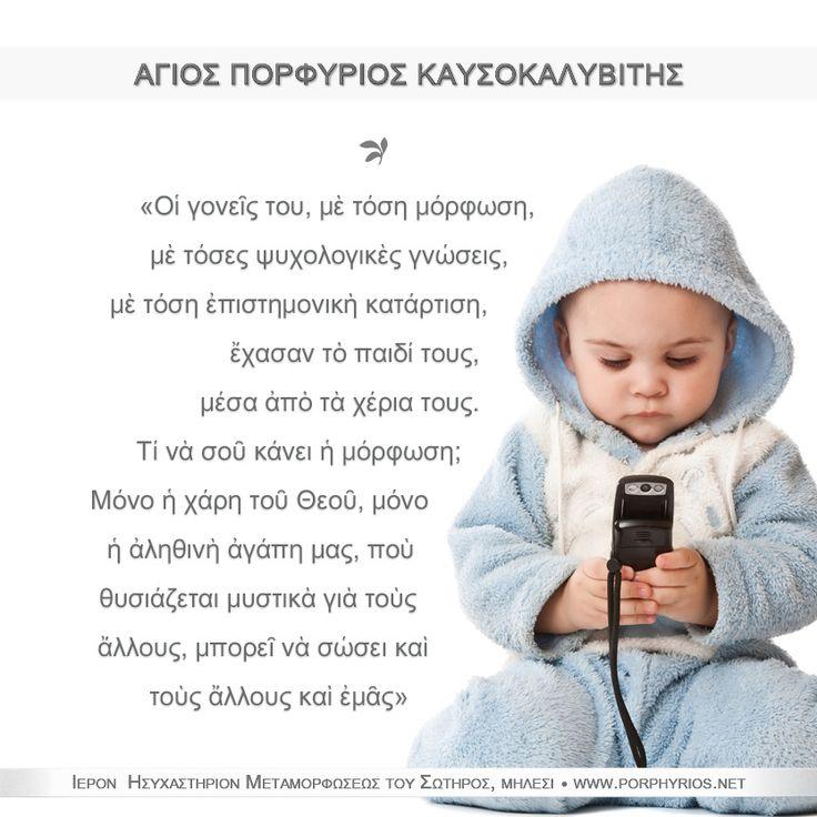 ΜΟΡΦΩΣΙΣ ΚΑΙ ΧΑΡΙΣ Γιὰ τοὺς γονεῖς ἑνὸς παραστρατημένου παιδιοῦ, μοῦ ἔλεγε μὲ λύπη: