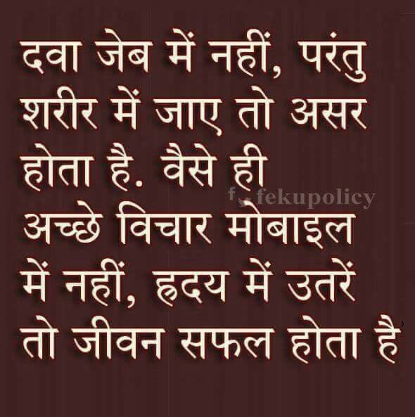 Positive Thinking Quotes Hindi