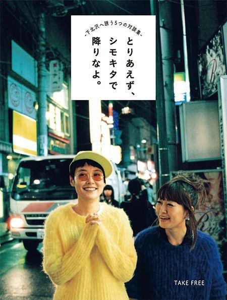 冊子『とりあえず、シモキタで降りなよ。』が、10月27日から東京・小田急線新宿駅西口、下北沢駅などで無料配布される。  この冊子は、小田急電鉄によるキャンペーン『シモキタに行こうキャンペーン』の一環として配布されるもの。下北沢にゆかりのある著名人5組10名の対談に加えて、「下・・・