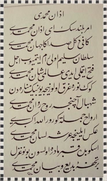 Yahya Kemal Beyatlı'nın EZÂNI MUHAMMEDÎ adlı şiiri. Yahya Kemal Beyatlı poem called Muhammad's call to prayer.