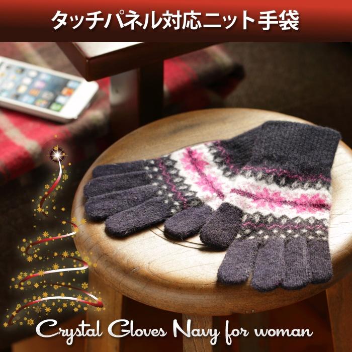 寒い冬も手袋したままスマホが使える♪タッチパネル対応ニット手袋 Crystal Gloves Navy for woman 女性用【楽天市場】