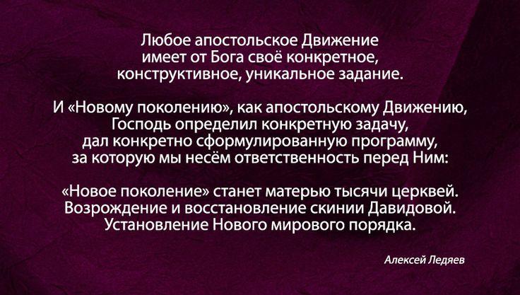 Алексей #Ледяев #НовоеПоколение Источник: http://www.ng.lv/rus/materiali/proekti_aleksea_ledaeva/citati_pastora_aleksea_ledaeva/tema_5___novoe_pokolenie_/?doc=43524