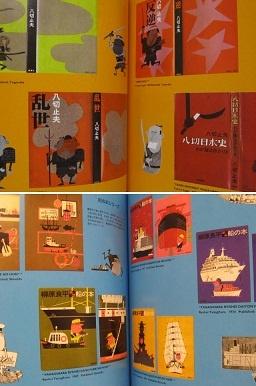 柳原良平の装丁 / 柳原良平(著) - ON THE BOOKS: 古本屋 オン☆ザ☆ブックス