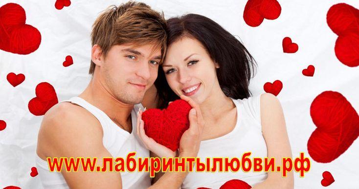 www.лабиринтылюбви.рф