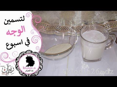 وصفة مجربة لتسمين الوجه في اسبوع Glass Of Milk Blog Posts Blog