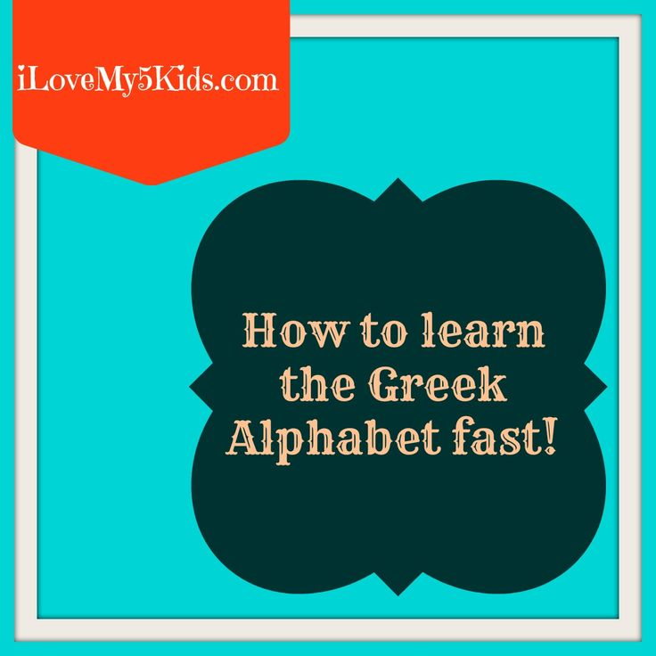 How to learn the Greek Alphabet fast!  Seriously, my kids learned their Greek alphabet in a matter of minutes.  Great for #MyFathersWorld from Creation to Greeks.