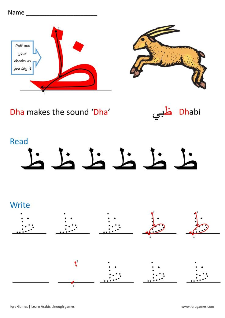 Arabic Letter Formation – Iqra Games
