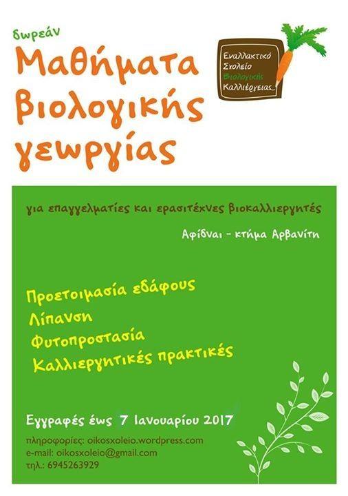 Εναλλακτικό Σχολείο Οικολογικής Γεωργίας