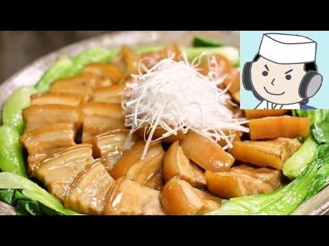 東坡肉(Dong Po Rou)♪ ~皮付き豚バラ肉煮込み~ - YouTube