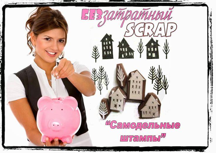 ScrapCraft.ru: Рубрика БЕЗзатратный SCRAP: Самодельные штампы и МК от Вилли