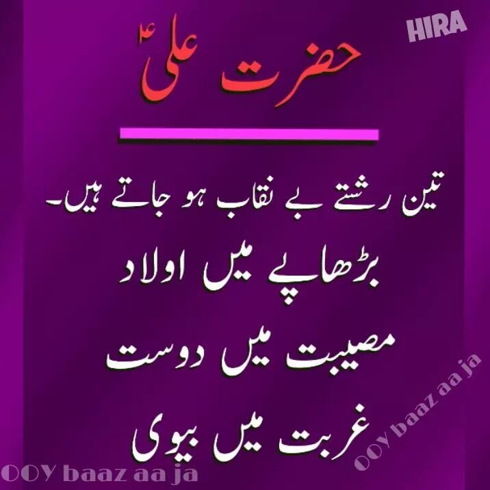 Best Quotes Of All Time In Urdu