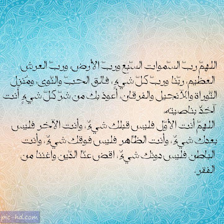 صور مكتوب عليها ادعية للرزق دعاء الرزق Pray Arabic Calligraphy Pics