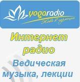 Йога Радио