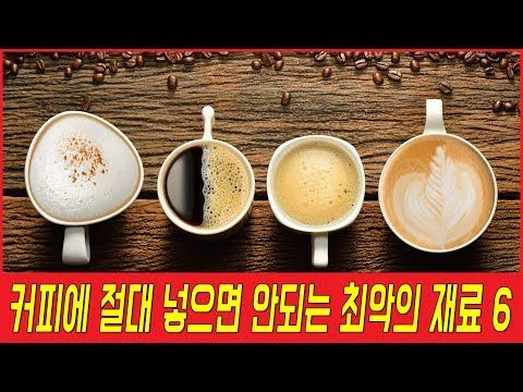 커피에 절대 넣으면 안되는 최악의 재료 6 - YouTube