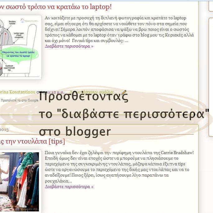 """Κυριακή στο σπίτι... : Προσθέτοντας το """"διαβάστε περισσότερα"""" στο blogger How to add """"read more"""" on blogger"""