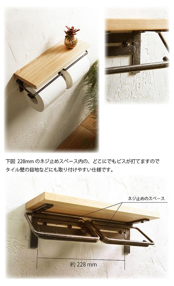 【楽天市場】木製 トイレットペーパーホルダー ダブル/ナチュラル【日本製】** アンティーク アイアン ** ウッド シェルフ 飾り棚 板 付き ペーパー…