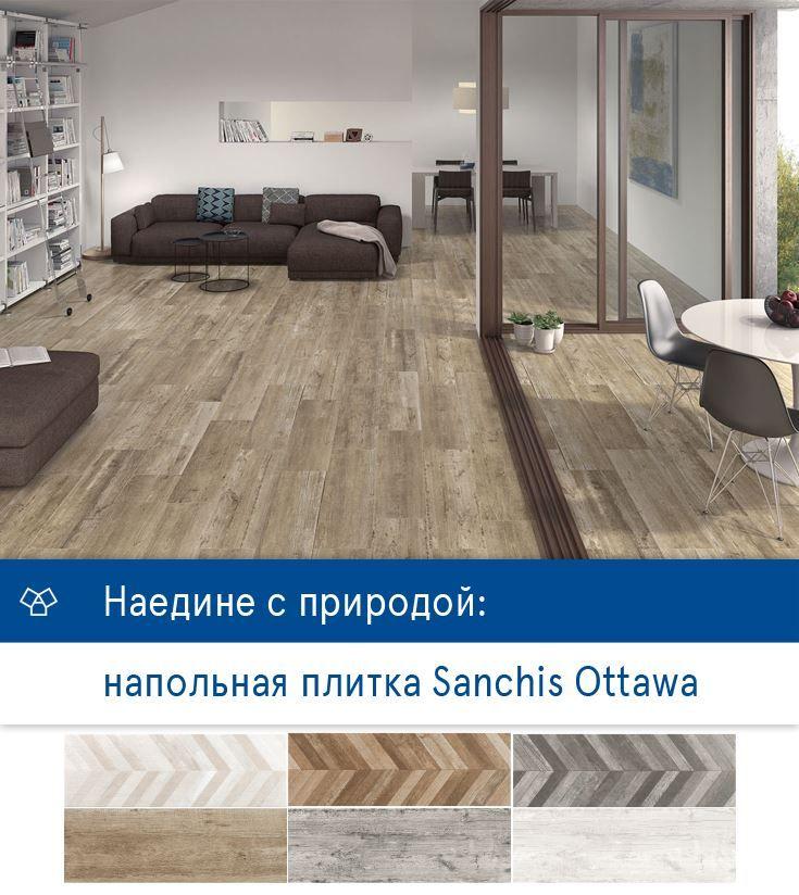 Испанский бренд Sanchis предлагает коллекцию керамической напольной плитки Ottawa с имитацией структуры дерева. Сам производитель называет стиль коллекции деревенским, но серия идеально впишется и в минималистичный интерьер. #Плитка #Sanchis #АГРОМАТ #Классика
