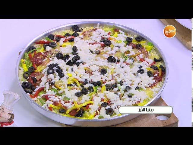 طريقة تحضير بيتزا الأرز نجلاء الشرشابي Food Breakfast Cereal