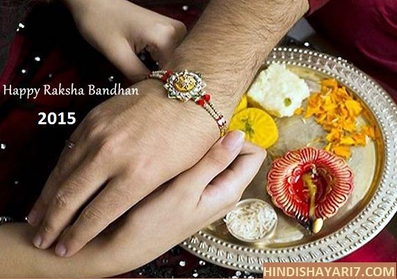 Happy Raksha Bandhan Shayari 2015 Quotes Sms in Hindi ~ Hindishayari7.com