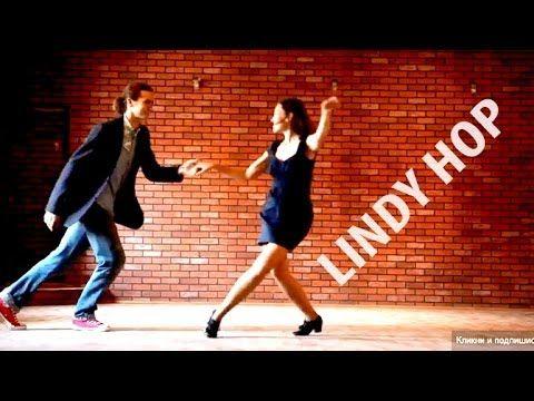 Lindy hop. Dance. Линди хоп (Московский Свинг Данс Клуб) - YouTube