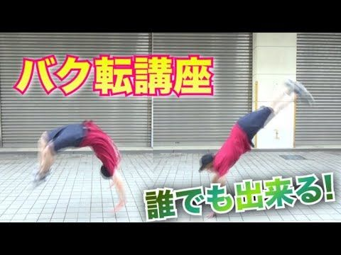 【ACROBAT】アクロバット:バック転 RISING Dance School ZEN Back Handspring - YouTube