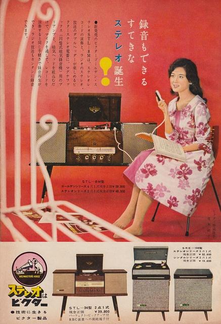 1961 Victor Golden Stereo
