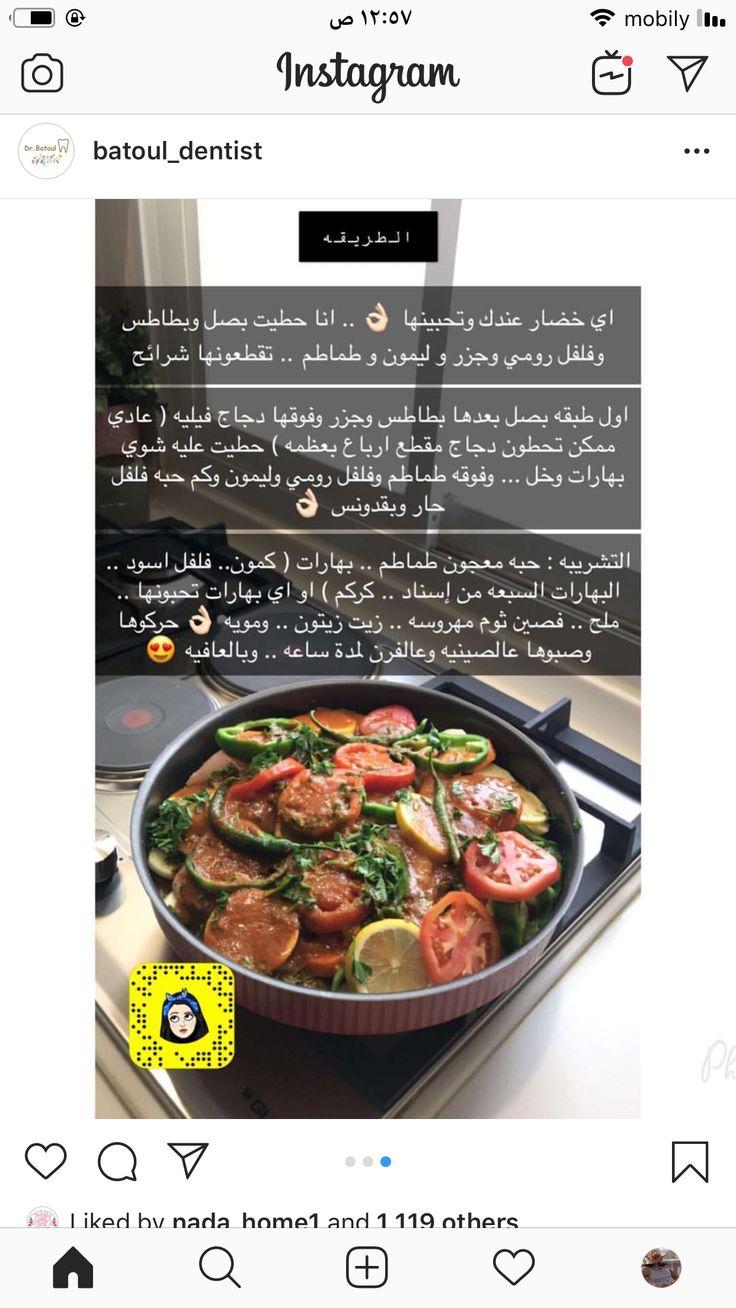 دجاج بالخلطة بالفرن ساعة Cookout Food Diy Food Recipes Recipes