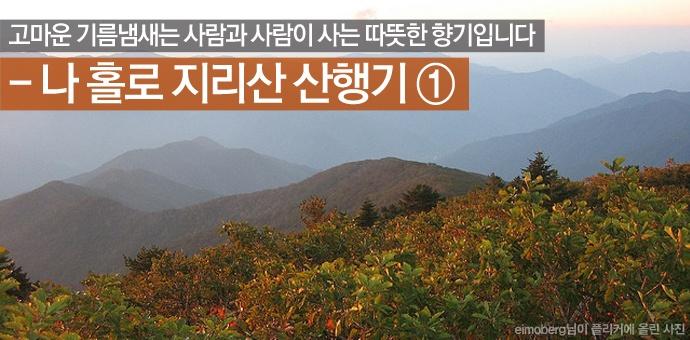 고마운 기름 냄새는 사람과 사람이 사는 따뜻한 향기 입니다. 나 홀로 지리산 산행기 1편 http://www.insightofgscaltex.com/?p=24895