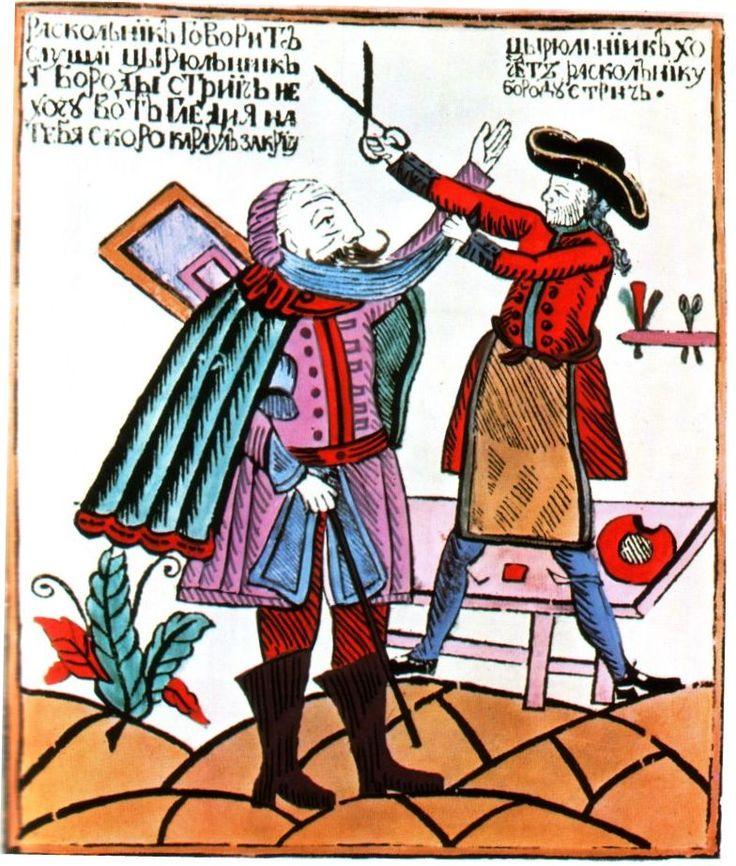 Цырюльник раскольнику хочет бороду сбрить. Лубок. XVIII век