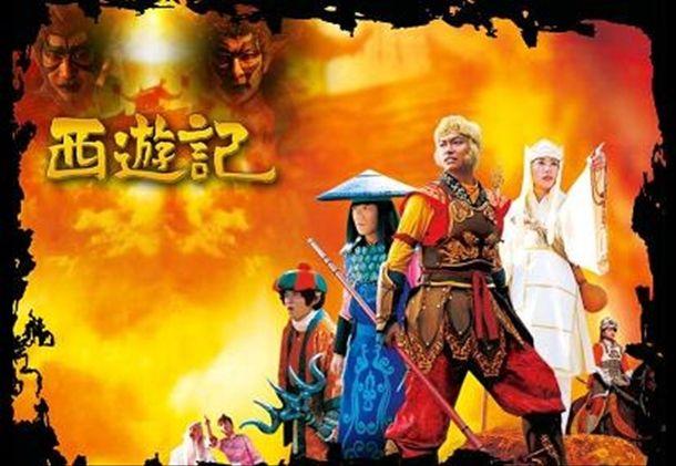 西遊記 (2006) | MOBILE.TV