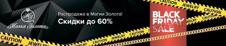 """Большая распродажа """"Черная пятница в Магии Золота""""!  Успейте купить украшения со скидкой: http://www.magicgold.ru/news/20161122-chernaya-pyatnitsa-v-magii-zolota/"""
