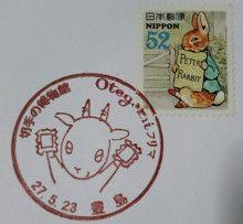 切手の博物館 Otegamiフリマ 小型印:豊島郵便局