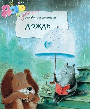 Книга о дожике