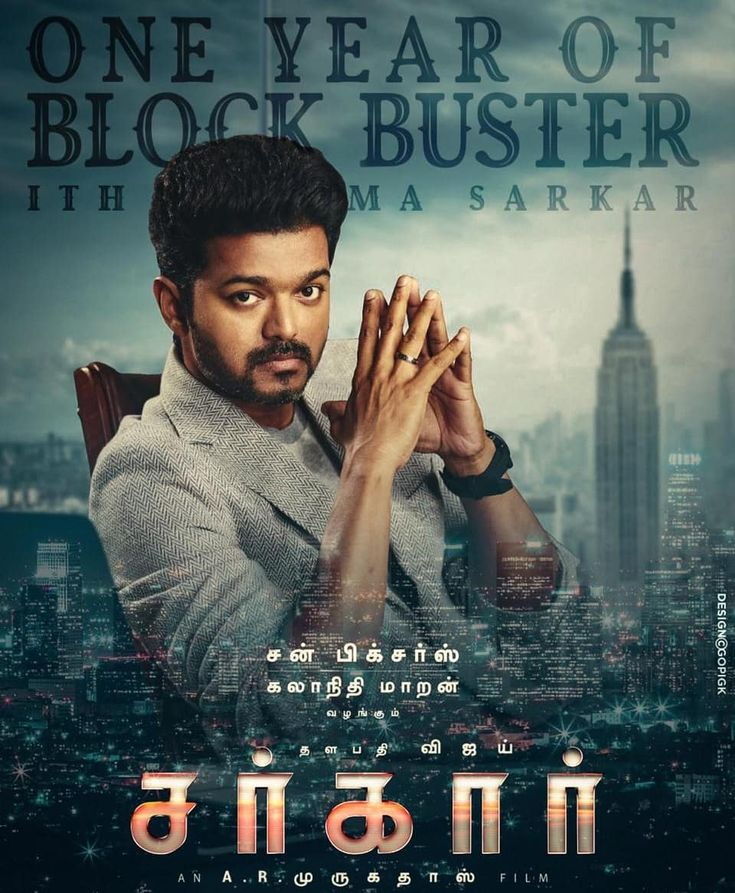 One Year Of Blockbuster Sarkar Sark, My pictures, Movie