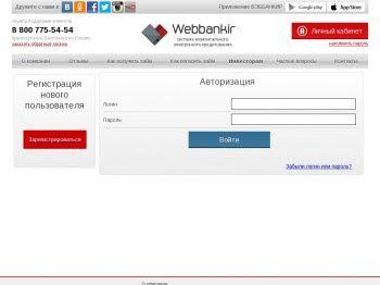 Webbankir – это моментальное онлайн-кредитование суммой до 15 000 рублей и сроком до 30 дней. Денежные средства перечисляются на банковскую карту заемщика в течение 30 минут после рассмотрения заявки и подписания договора или выдаются наличными в ближайшем офисе. Условия по займам: - сумма займа: до 20 000 рублей - процентная ставка: от 0,9%