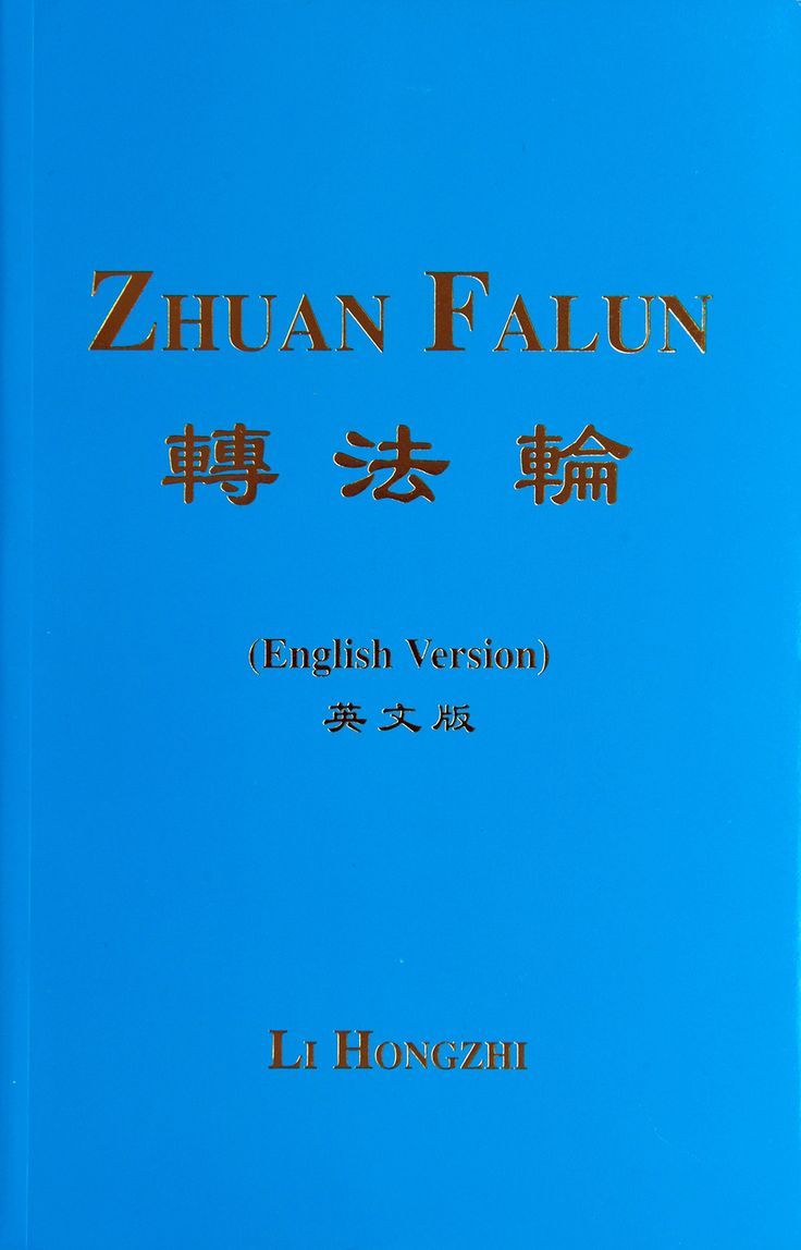 Home :: BOOKS :: Falun Gong Books :: English :: Zhuan Falun (English, blue cover) Tiantibooks.org